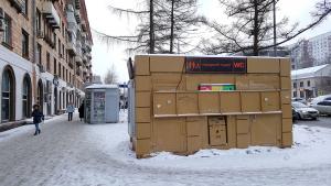 Туалет у метро Академическая