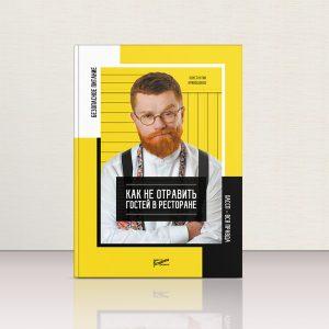 книга для ресторанов