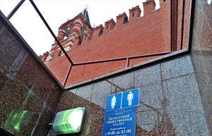 Туалет в Москве у Красной площади