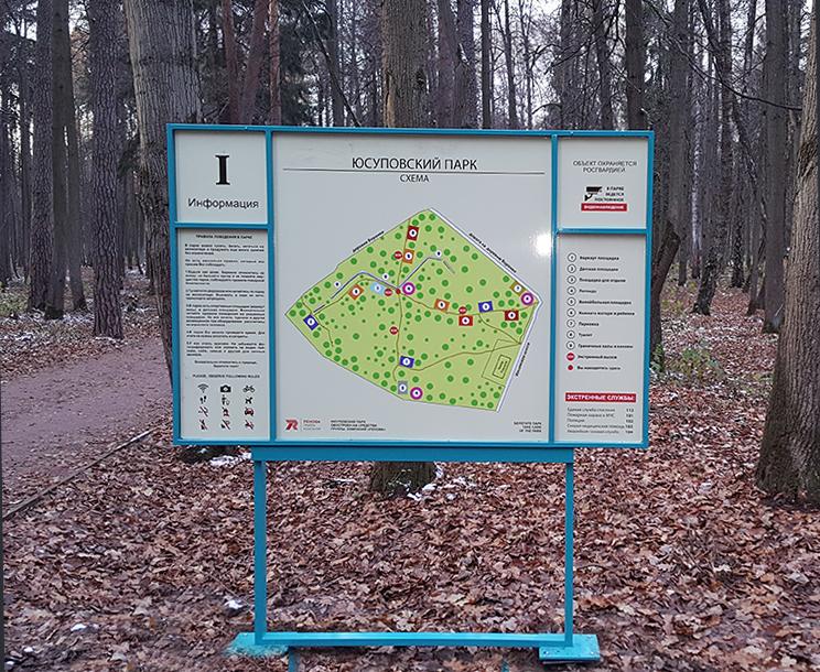 информационно просветительский стенд для парка