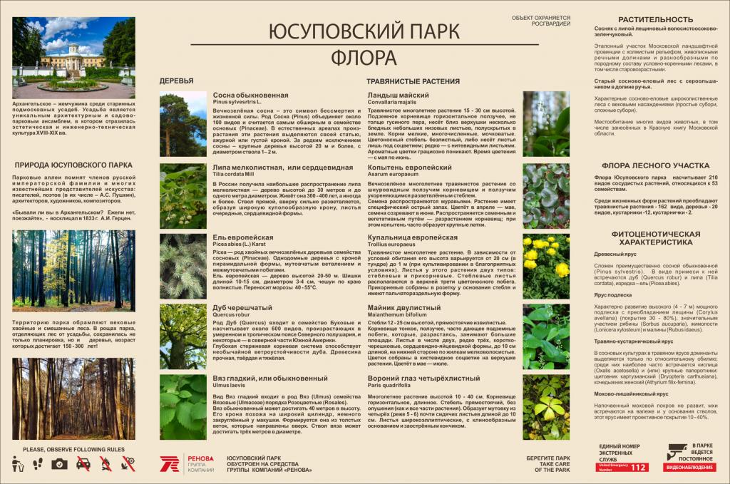 информационно-просветительский стенд для парка