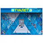 Вакуумный модульный туалет серии S