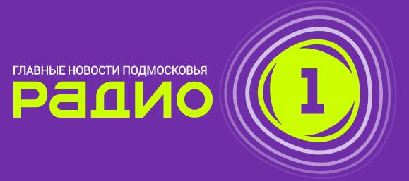 Радио 1 Подмосковье